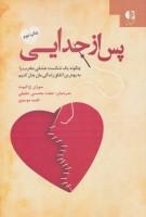 پس از جدایی (چگونه یک شکست عشقی مخرب را به بهترین اتفاق زندگی مان بدل کنیم)