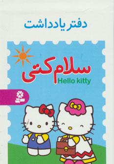 دفتر یادداشت کوچک سلام کتی (4طرح)