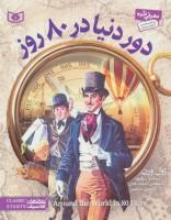 رمان های کلاسیک نوجوان13 (دور دنیا در 80 روز)