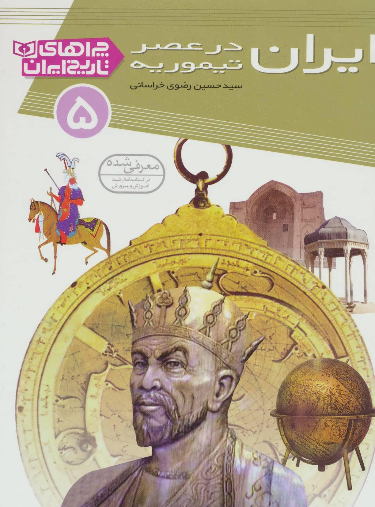 چراهای تاریخ ایران 5 (ایران در عصر تیموریه)،(گلاسه)