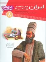 چراهای تاریخ ایران 8 (ایران در عصر زندیه)،(گلاسه)