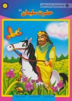 حضرت سلیمان (ع) (قصه های قرآنی،همراه با نقاشی 8)