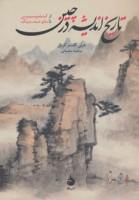 تاریخ اندیشه در چین (از کنفوسیوس تا مائو دسه دونگ)