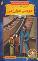سفرهای پرماجرای داری و ناری10 (دیداری شگفت با محمد بن موسی خوارزمی)