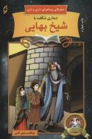 سفرهای پرماجرای داری و ناری12 (دیداری شگفت با شیخ بهایی)