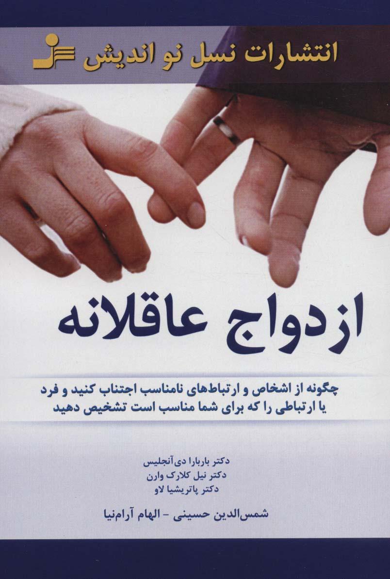 ازدواج عاقلانه (چگونه از اشخاص و ارتباط های نامناسب اجتناب کنید و فرد یا ارتباطی را که برای شما…)