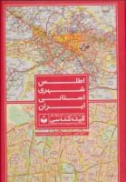اطلس شهری استانی ایران (31 نقشه استانی،31 نقشه مرکز استان،8 نقشه موضوعی ایران) کد 557 (گلاسه)