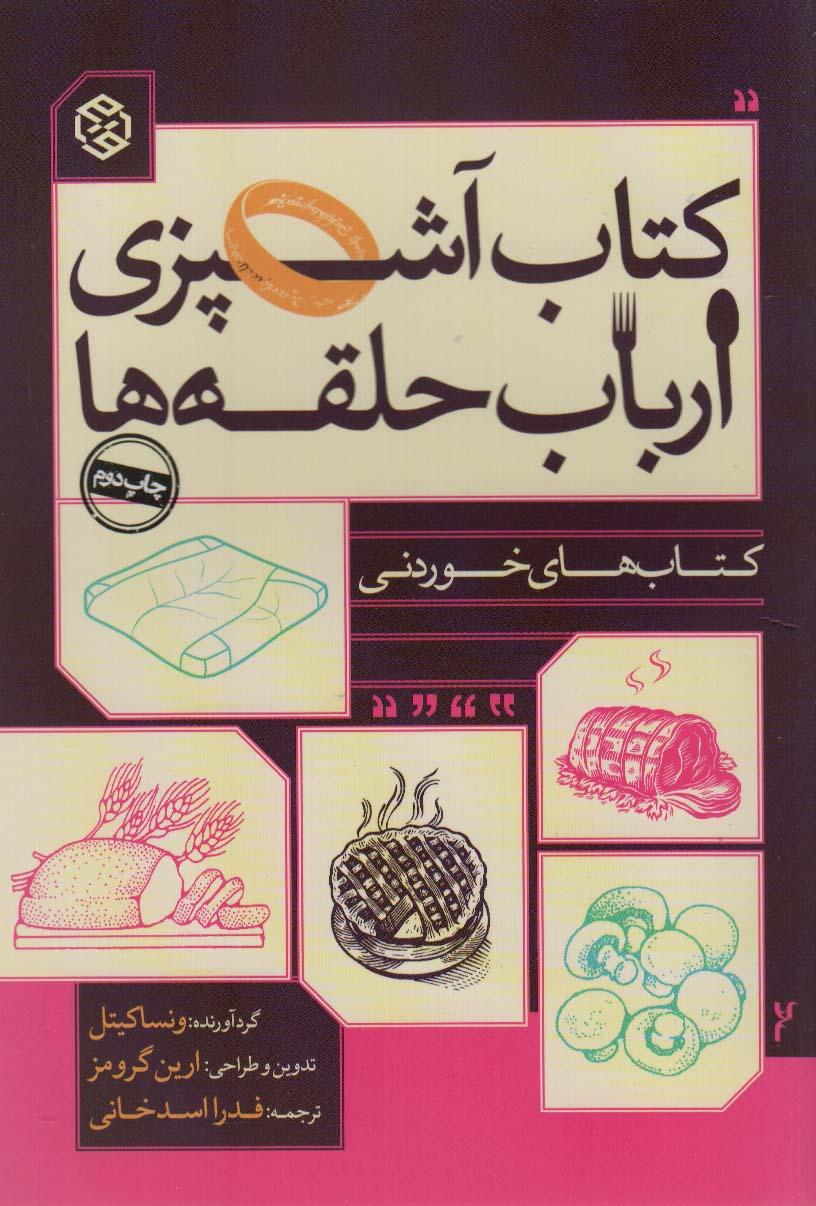 کتاب آشپزی ارباب حلقه ها (کتاب های خوردنی)
