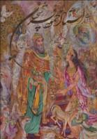 آثار استاد محمود فرشچیان (نیایش نور)،(2زبانه،گلاسه،باقاب)