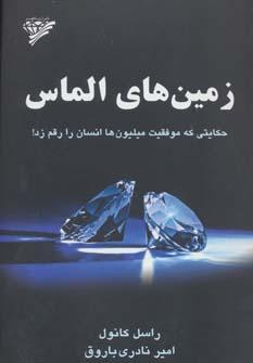 زمین های الماس (حکایتی که موفقیت میلیون ها انسان را رقم زد!)