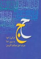 همراه با جبرئیل (محمد رسول الله،حج)،(2جلدی،گلاسه،باقاب)