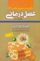عسل درمانی (خلاصه در جستجوی سلامتی 4)