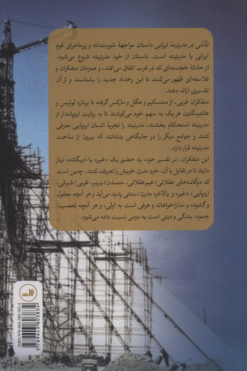 تاملی در مدرنیته ایرانی (بحثی درباره گفتمان های روشنفکری و سیاست مدرنیزاسیون در ایران)