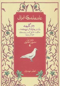 عاشقانه های ایرانی 4 (وقتی گلچه باد در چارقدش می پیچید…)،(دفتر اول مثنوی معنوی)