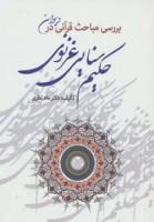 بررسی مباحث قرآنی در دیوان حکیم سنایی غزنوی