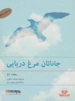 کتاب سخنگو جاناتان مرغ دریایی (باقاب)