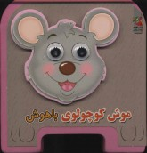 چشمی فومی موش کوچولوی باهوش 6 (گلاسه)