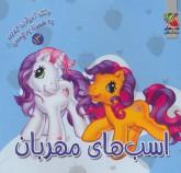 اسب های مهربان (رنگ آمیزی به همراه برچسب13)،(2زبانه)