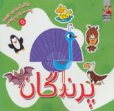 پرندگان (رنگ آمیزی به همراه برچسب 5)،(2زبانه)
