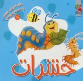 حشرات (رنگ آمیزی به همراه برچسب11)،(2زبانه)
