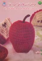 دنیای هنر طرح های فانتزی قلاب بافی (میوه و غذا)