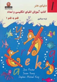 دنیای هنر کتاب آموزش الفبای انگلیسی و اعداد قدم به قدم 1