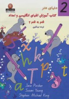 دنیای هنر کتاب آموزش الفبای انگلیسی و اعداد قدم به قدم 2