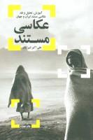 عکاسی مستند (آموزش،تحلیل و نقد عکاسی مستند ایران و جهان)