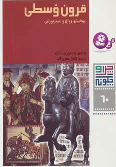 چرا و چگونه60 (قرون وسطی:پیدایش،زوال و عصر نوزایی)