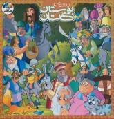 گلستان و بوستان سعدی 1 (گنجینه ارزشمند ادبیات فارسی)
