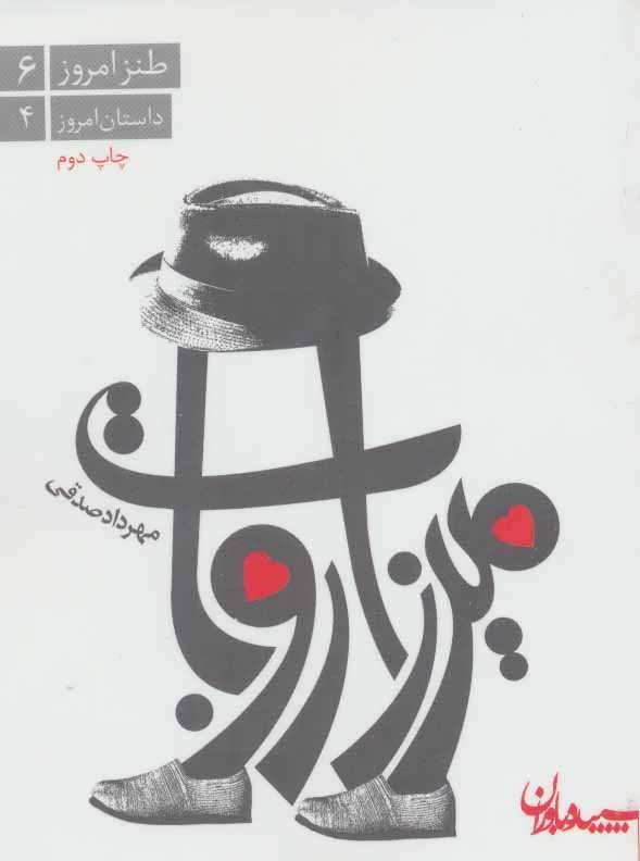 میرزا روبات (طنز امروز 6،داستان امروز 4)