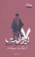 7 روایت خصوصی،از زندگی سید موسی صدر