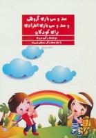 صد و سی بازی گروهی و صد و سی بازی انفرادی برای کودکان