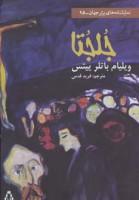 جلجتا (نمایشنامه های برتر جهان95)