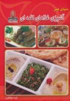 دنیای هنر آشپزی غذاهای لقمه ای