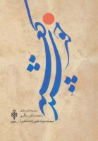 خورشید کعبه (مجموعه شعر علوی)