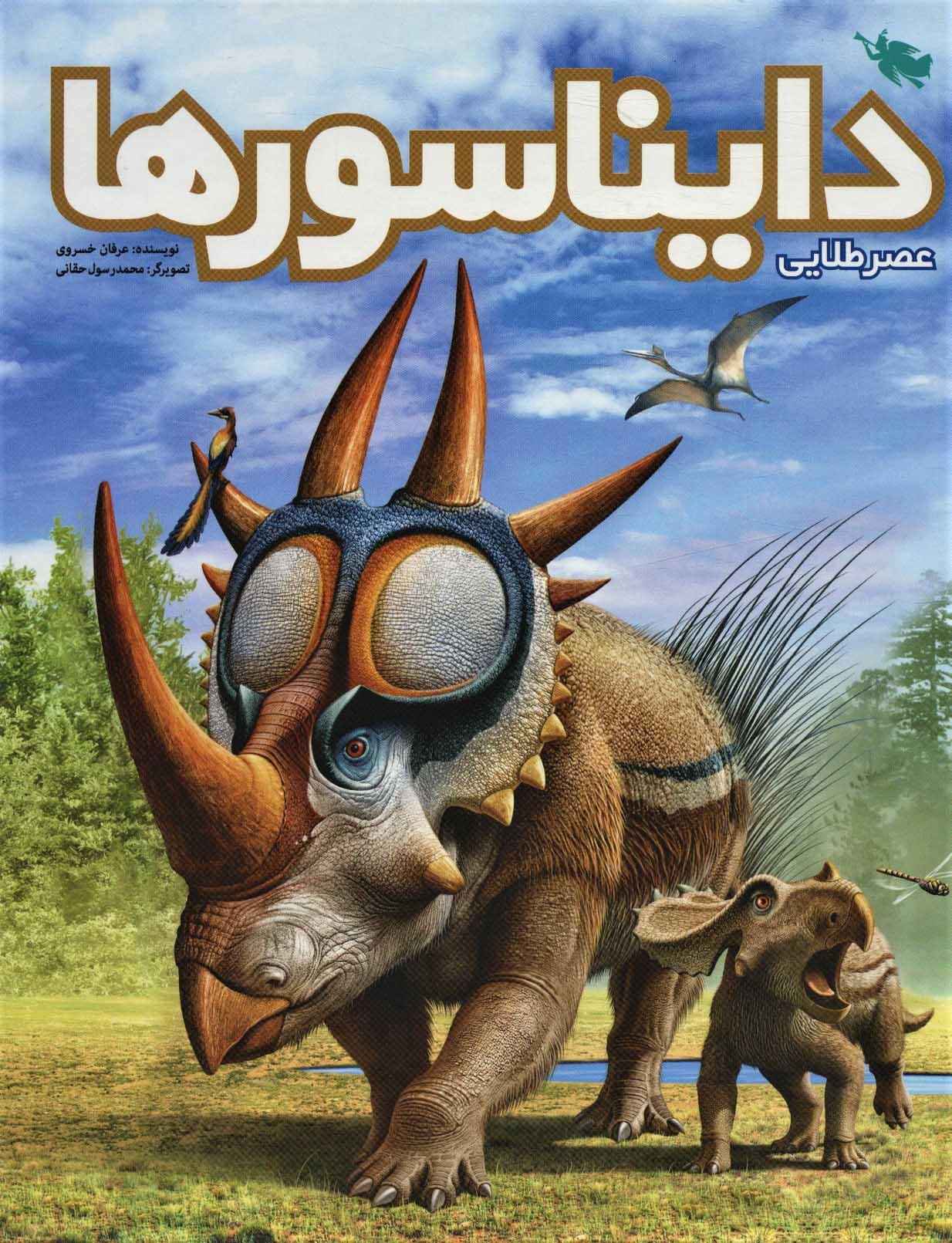 عصر طلایی دایناسورها (گلاسه)