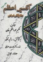 اکسیر اعظم (علاج کلی امراض)،(5جلدی)