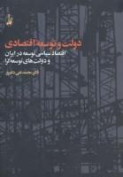 دولت و توسعه اقتصادی (اقتصاد سیاسی توسعه در ایران و دولت های توسعه گرا)