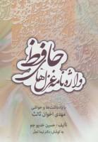 واژه نامه غزل های حافظ (با یادداشت ها و حواشی مهدی اخوان ثالث)