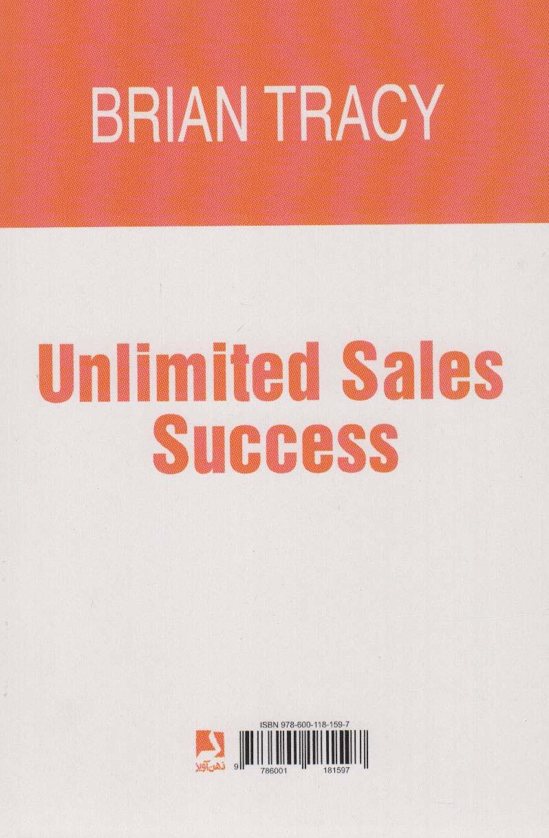 موفقیت در فروش نامحدود