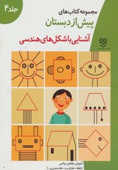 کتاب های پیش از دبستان 4 (آشنایی با شکلهای هندسی (آموزش مفاهیم ریاضی (نقطه،خط راست،خط منحنی و…)))