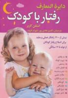 دایره المعارف رفتار با کودک (بیش از 1200 راهکار عملی و مفید برای اصلاح رفتار کودکان از تولد...)