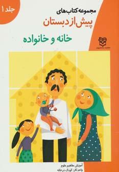 کتاب های پیش از دبستان 1 (خانه و خانواده (آموزش مفاهیم علوم))،(واحد کار:کودک در خانه)