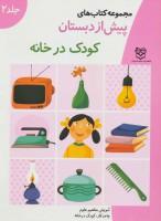 کتاب های پیش از دبستان 2 (کودک در خانه (آموزش مفاهیم علوم))،(واحد کار:کودک در خانه)