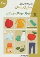 کتاب های پیش از دبستان 4 (خوراک،پوشاک،بهداشت (آموزش مفاهیم علوم))،(واحد کار:کودک در خانه)