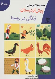 کتاب های پیش از دبستان 6 (زندگی در روستا (آموزش مفاهیم علوم))،(واحد کار:کودک در جامعه)