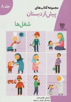 کتاب های پیش از دبستان 8 (شغل ها (آموزش مفاهیم علوم))،(واحد کار:کودک در جامعه)