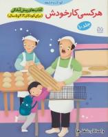 کتاب های پیش آمادگی10 (کودک و جامعه (هر کسی کار خودش))،(واحد کار:شغل ها)