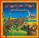 حیوانات سرزمین من (پستانداران گوشت خوار)،(گلاسه)